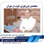 متخصص اورولوژی خوب در تهران