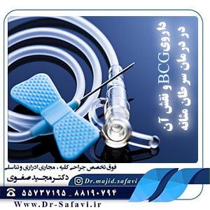 داروی bcg برای درمان سرطان مثانه