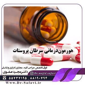 هورمون درمانی سرطان پروستات