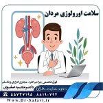 سلامت اورولوژی مردان