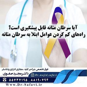 عوامل ابتلا به سرطان پروستات