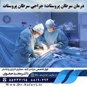 عمل پروستات